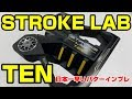 【日本一早いインプレッション!!】オデッセイのNEWモデル「STROKE LAB TEN」をインプレ!!