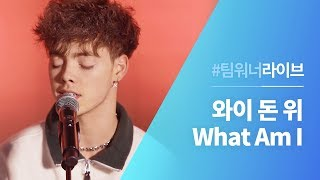 #Team워너 Live : 와이 돈 위 (Why Don't We) - What Am I