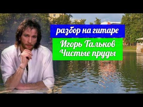 Уроки гитары.Игорь Тальков-Чистые пруды