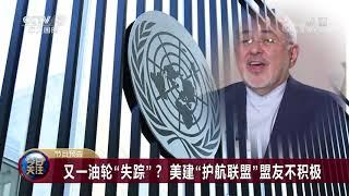 [今日关注]20190717 预告片| CCTV中文国际