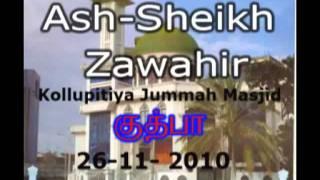 Kollupitiya Jumma 26-11-2010 Jummah by Ash-Sheikh Zawahir  TamilBayan.com Part 1 of 3.flv