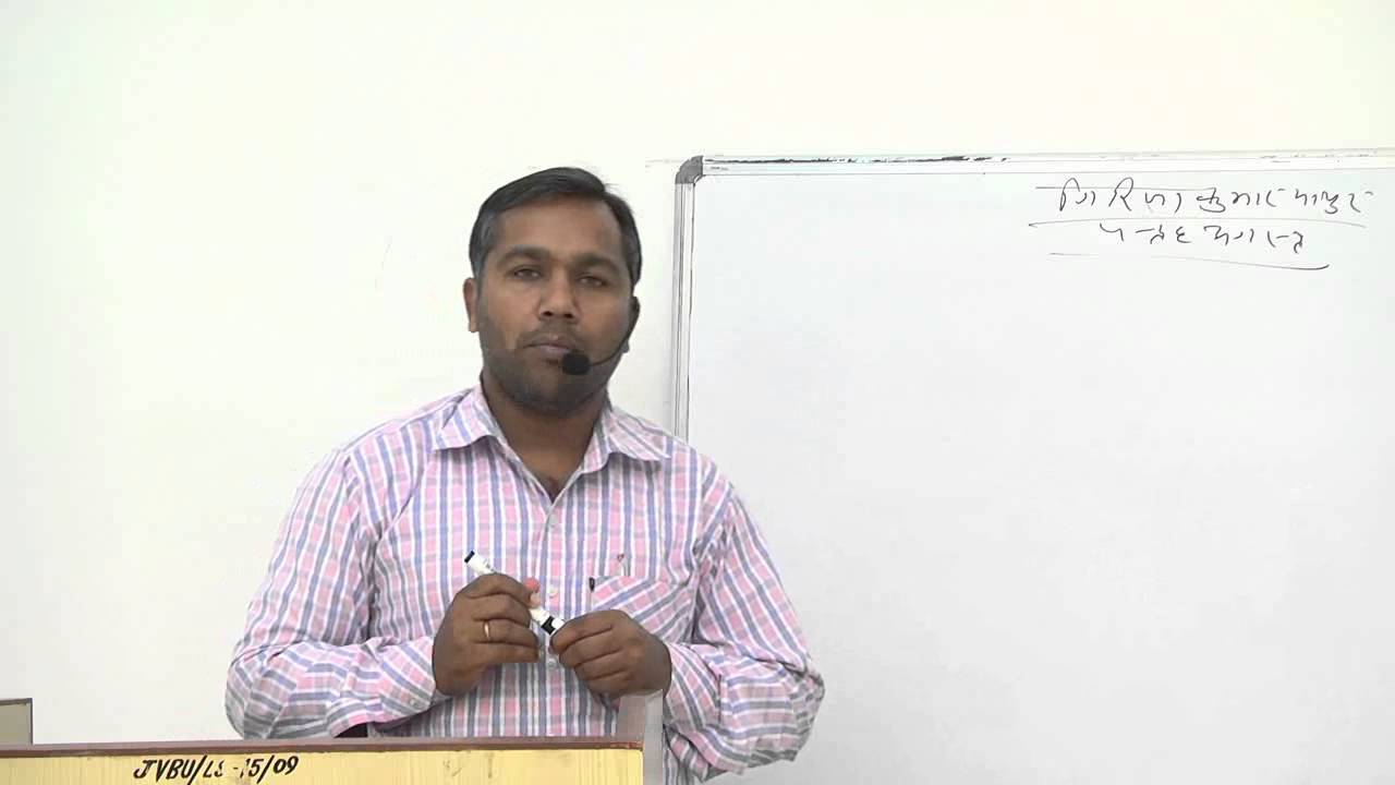 B A First Year General Hindi Unit 1
