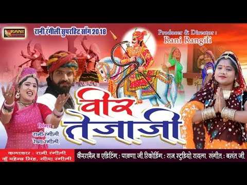 Rani Rangili ||Veer Tejaji||Tejal Ke Le Chalo Mhane (तेजल के ले चालों म्हाने) New Song|Seema Rangili