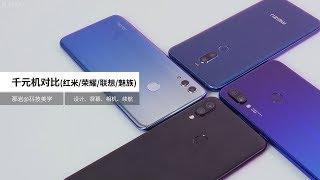 「科技美学」 红米Note7/荣耀10青春版/魅族X8/联想S5Pro GT 详细对比 thumbnail