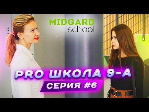 💥PRO ШКОЛА 9-А📚 6я серия💥 Liza Nice 🏪 Лиза Найс❤️