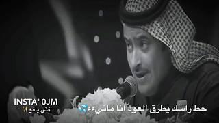 ناصر الفراعنه - حط راسك يطرق العود