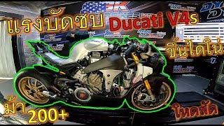แรงเฮี้ยๆ!! Ducati V4s ขึ้น Dyno วัดม้าเดิมๆทะลุ200แรงม้า เกียร์5 วิ่ง 306km/hr ep.638