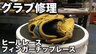 グラブ修理(ヒール・フィンガーチップ)Relace a glove heel / fingertip #1927