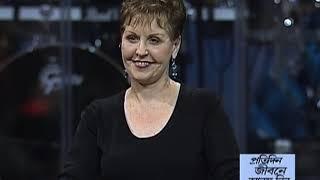ঈশ্বরের অপেক্ষা করা – উপদেশ - Waiting on God - Exhort - Joyce Meyer