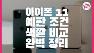 아이폰 11 예판 조건 완벽 정리와 색깔 비교!! [4K]
