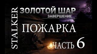 STALKER ЗОЛОТОЙ ШАР ЗАВЕРШЕНИЕ(ПОЖАРНАЯ ЧАСТЬ) / Видео