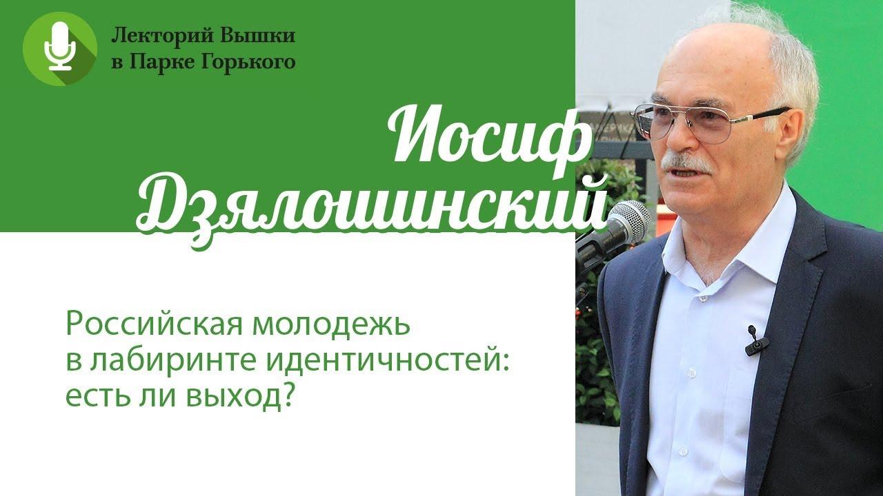 """Иосиф Дзялошинский: """"Российская молодежь в лабиринте идентичностей"""""""