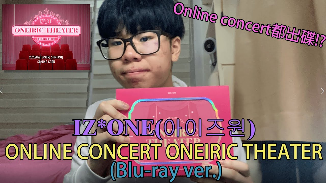 【開箱】Online concert都出碟!? IZ*ONE(아이즈원) ONLINE CONCERT ONEIRIC THEATER (Blu-ray ver.)