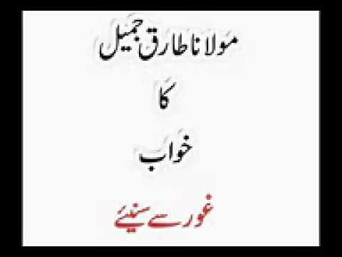 M.tariq Jameel Ka Khab.a.kayyum.khatri.wapbom