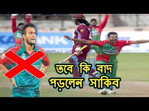 বেকায়দায় সাকিব আল হাসান,তাকে ছাড়াই গভীর রাতে ঢাকা ছাড়বে বাংলাদেশ দল | Ban vs WI Series 2018 thumbnail