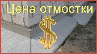 видео Гидроизоляция фундамента - цена за м2 и стоимость работ