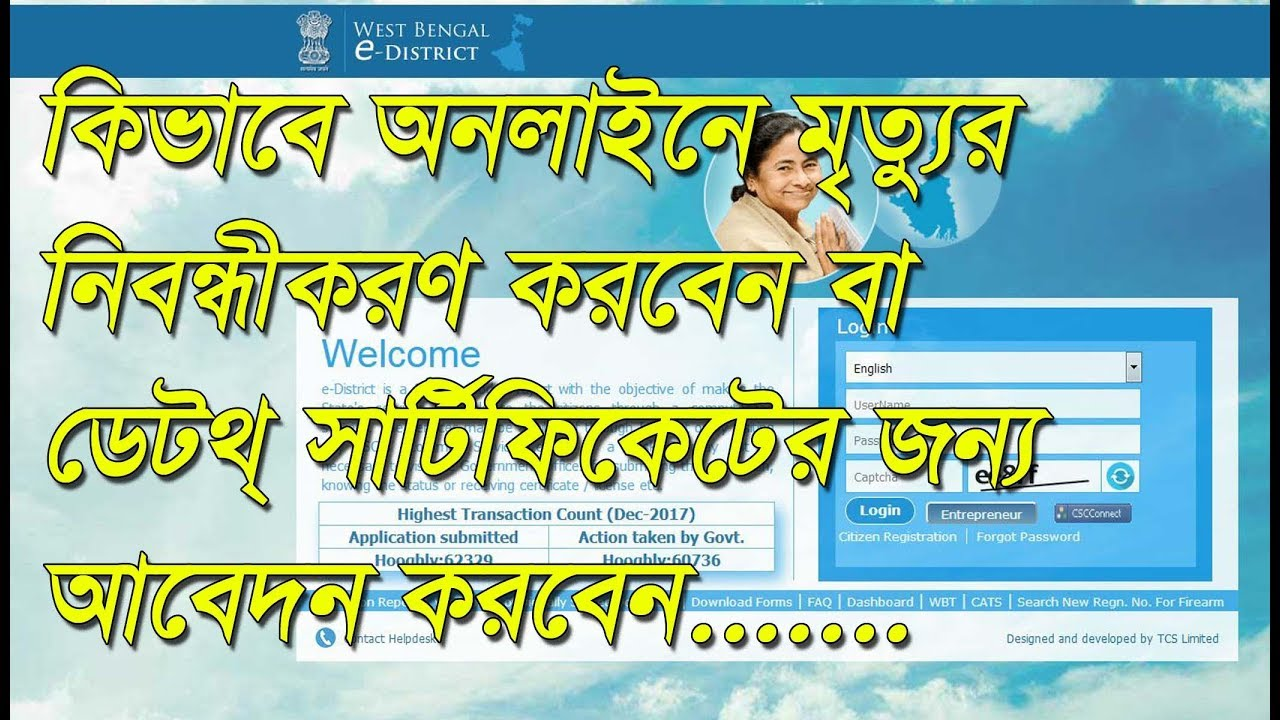 How to Apply a Certificate Online in West Bengal in Bengali ... New Ration Card Application Form Download West Bengal In Bengali on