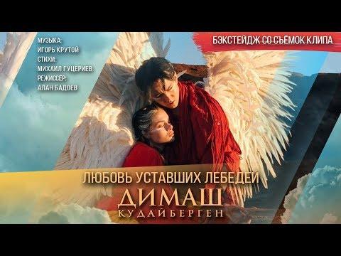 Димаш Кудайберген— «Любовь уставших лебедей» |Dimash Kudaibergen| — Love OfTired Swans (Backstage)