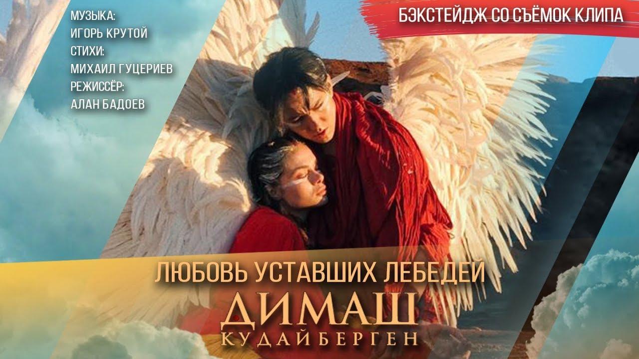 Димаш Кудайберген - Любовь уставших лебедей |Dimash Kudaibergen| - Love Of Tired Swans (Backstage)