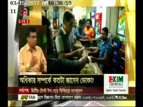 Consumer Rights Protection in Bangladesh discussed on Ekattor TV