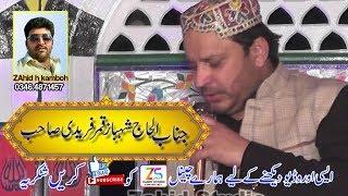 Shahbaz Qamar Fareedi /Amazing Mehfil e Milad / Must Watch New Naat2019