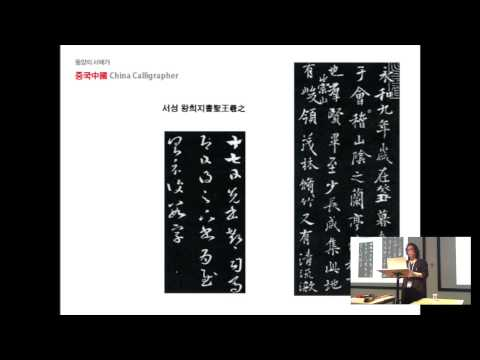 Kang Byung-in – Calligraphy of East and Hangul