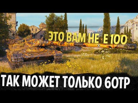 ЕСЛИ У ТЕБЯ САМЫЙ ДЛИННЫЙ СТВОЛ - ТЫ СПОСОБЕН НА ТАКОЕ В МИРЕ ТАНКОВ! 60TP Lewandowskiego ЛУЧШИЙ БОЙ