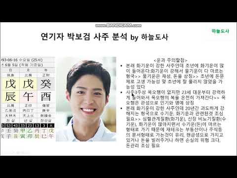 연기자 박보검 사주 분석(하늘도사)