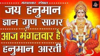 मंगलवार !! जय श्री राम !! जय हनुमान ज्ञान गन सागर !! आज मंगलवार है !! हनुमान आरती !! #KumarShail