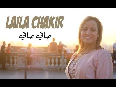 Laila Chakir - Safi Safi (EXCLUSIVE Music Video)  2018 (PROD: Mourad Majjoud) ليلى شاكر   صافي صافي