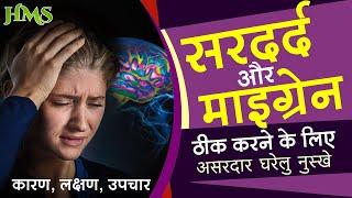 सरदर्द और माइग्रेन से हमेशा हमेशा के लिए छुटकारा पायें   Get Rid of Migraine Pain, Headache Problem