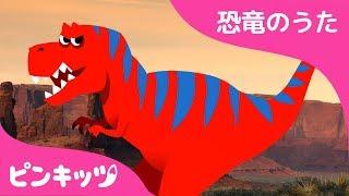 ていおうティラノサウルス | 恐竜のうた | ピンキッツ童謡