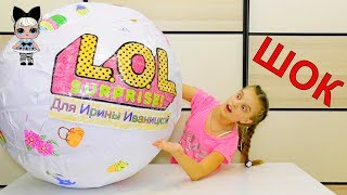 Самодельный Лол Шар — Самый Большой в Мире ЛОЛ! Funny Family Life