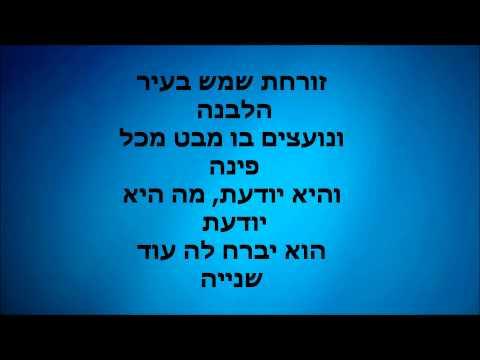 תל אביב עומר אדם מילים