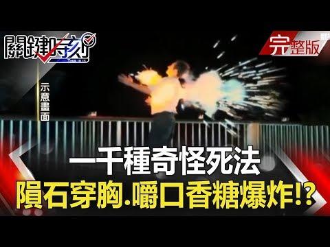 關鍵時刻 20180219 節目播出版(有字幕)【精選集】
