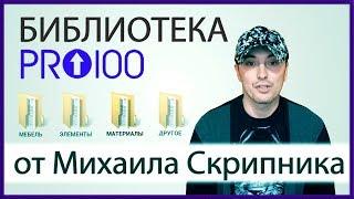 Библиотека ПРО100 от Михаила Скрипника