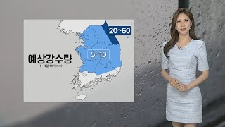 [날씨] 내일 오후 비 대부분 그쳐…영동 아침까지 강한 비 / 연합뉴스TV (YonhapnewsTV)