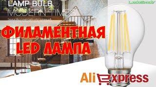 Светодиодная филаментная лампа Е27 с сайта Алиэкспресс.