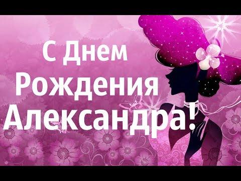 Музыкальное Видео Поздравление С Днем Рождения Александра!