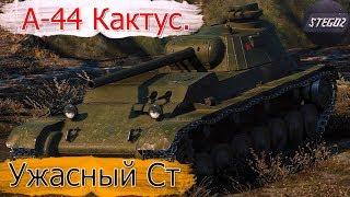 Кактус в советской ветке А-44.