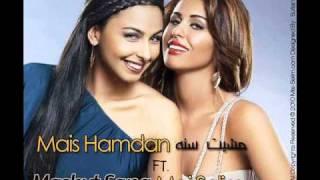Mai Selim & Mais Hamdan - Meshyet Sana / مي سليم و ميس حمدان مشيت سنة