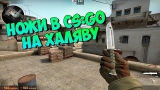 Ножі в CS:GO безкоштовно:Як поставити скін ножа:Ножі в CS:GO!