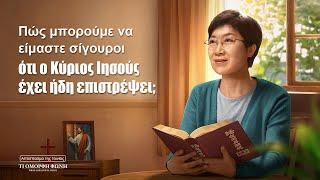 Ελληνικές ταινίες (2) – Πώς μπορούμε να είμαστε σίγουροι ότι ο Κύριος Ιησούς έχει ήδη επιστρέψει;