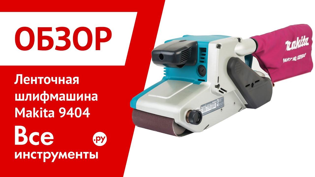 Шлифовальные и полировальные машины ✅ купить шлифовальные и полировальные машины ➤➤ сайт. Ленточная шлифмашина makita 9911. 4969.