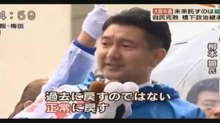 【登場人物】柳本顕、橋下徹、吉村洋文、柳本卓治、栗原貴子、松井一郎...