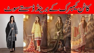 Zellbury Cambric Suits New Full Collection 2019 With Price Youtube