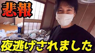 【悲報】アパートが全退去でゴミ屋敷になった【夜逃げ】