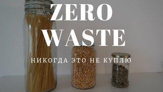 Zero Waste | ЧТО Я НЕ ПОКУПАЮ |  Ноль отходов