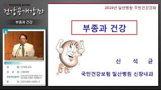 [공개건강강좌] 부종과 건강_신장내과 신석균 교수_20160311
