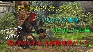 【DDON】初心者必見!アルケミスト講座(カスタムスキル編)